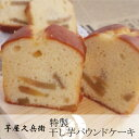 芋屋久兵衛 特製 干しいも パウンドケーキ 洋菓子 スイーツ お菓子 焼き菓子 フルーツケーキ