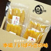 干し芋紅はるか600g(150g×4袋入り)