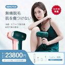 【父の日特集!6000円OFFクーポン】beautigo 脱毛器ipl サファイア冷却技術 メンズ