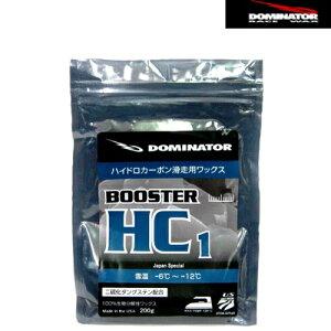 DOMINATOR/ドミネーター BOOSTER HC1 200g 【注目商品/スノーワックス/滑走ワックス/ホットワックス】