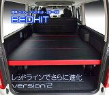 【期間限定★送料無料★2020年4/7(0:00)〜2020年4/13(24:00)】ハイエース200系 標準 S-GL ベッドキット 1型〜5型 flat4 VERSION'2