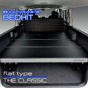 【期間限定★送料無料★2020年4/21(0:00)〜2020年4/27(24:00)】ハイエース200系 標準 S-GL ベッドキット 1型〜5型 flat4 THE CLASSIC
