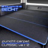 【期間限定★送料無料★2021年4/16(0:00)〜2021年4/19(24:00)】ハイエース200系 標準 S-GL ベッドキット 1型〜6型 パンチカーペットVer'2 Black & blue