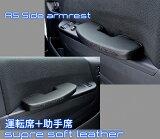 ハイエース200系共通 RSサイドアームレスト 運転席・助手席