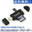 SDカードリーダー TypeC USB マイクロUSB microSD Type-C スマホ マルチカードリーダー PC macbook android タブレット スマートフォンの商品画像