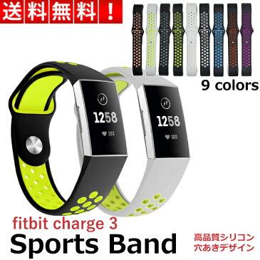 Fitbit Charge 3 フィットビット 3 バンド 交換 ベルト シリコン スポーツ 防水 フィットビットチャージ3 ツートンカラー