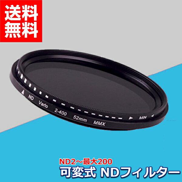 可変式NDフィルター減光フィルターND2〜ND400可変37mm〜77mmレンズフィルターフィルターカメラ一眼レフ風景写真減光キズ汚れ防止