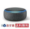 【あす楽送料無料】amazonエコー エコードット Echo Dot エコー 本体 第3世代 スマートスピーカー アレクサ with Alexa チャコール ブラック 黒 スピーカー 正規品 【ギフト包装対応】・・・
