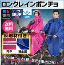 レインウェア レディース メンズ バイク用 自転車用 レインコート 反...