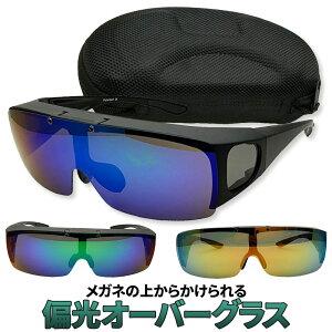 オーバーグラス 偏光 サングラス 跳ね上げ スポーツ用 釣り 運転 メガネの上から 紫外線対策 レディース メンズ ケース付き セット スキー スノボ スノーボード 送料無料