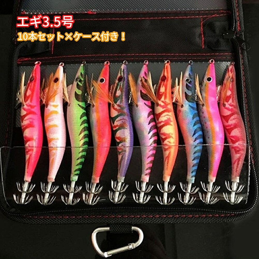 エギ3.5号10本セットエギング餌木イカ釣り蓄光釣りルアーケースカラビナ付きまとめ買い