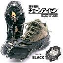アイゼン スノースパイク 19本爪 チェーンアイゼン 靴底 滑り止め 転倒防止 簡単装着 雪道 登山 トレッキング 収納袋付き 男女兼用