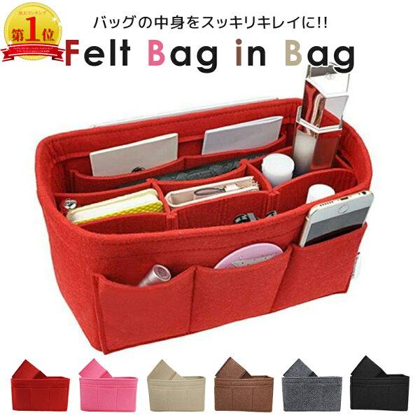 バッグインバッグフェルトインナーバッグ小物入れ大きめバッグポーチレディースおしゃれかわいい整理整頓軽量バックインバック