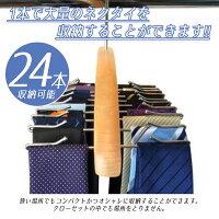 ネクタイハンガー 木製 ベルト ハンガー 折りたたみ 24本 整理 スカーフ キャミソール 下着 帽子 おしゃれ 収納 コンパクト 送料無料