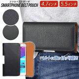 スマホポーチ ベルトポーチ メンズ 小型 ミニ ホルダー スマートフォン ケース 横型 iphone 5.5インチ 4.7インチ 作業用 レザー調 ウエストポーチ 送料無料