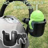【楽天1位】ベビーカー ドリンクホルダー ボトルホルダー カップホルダー ハンドル 取り付け サドル シンプル ペットボトル 哺乳瓶 ボトルゲージ 送料無料