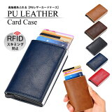 カードケース メンズ スキミング防止 PUレザー クレジット カード入れ レディース クレジット 薄型 スリム スライド式 磁気 送料無料