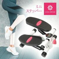 LinoMirai(リノミライ)ミニステッパーピンク×ホワイト
