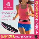 LinoMirai(リノミライ)ランニングポーチ【送料無料】...