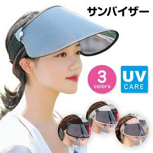 サンバイザー レディース 自転車 UVカット クリア 透明 ゴルフ メンズ 日焼け 対策 ワイドバイザー 可動式 リノウル
