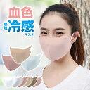 血色 接触冷感 マスク 3枚組 セット 日本製抗菌コーティング カラー 洗える ウイルス 花粉 ハウ