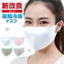 マスク 接触冷感 3枚 日本製抗菌コーティング 洗える 防臭 耳紐調節 耳が痛くならない 春夏用 対