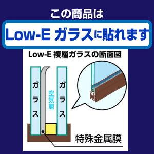 LOW-Eガラスに貼れる