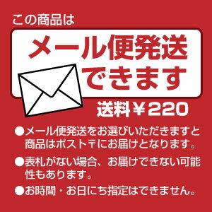 メール便発送可能です