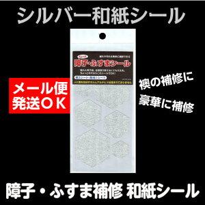 六角形のちょっと障子紙シール【亀甲模様】シルバー