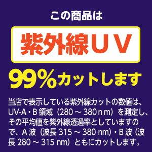 紫外線99%