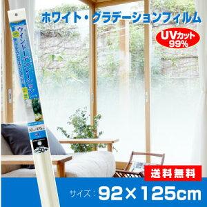 ホワイトグラデーション92cm×125cm商品写真