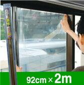 【送料無料】贅沢な効果揃ってます!UVカット+目かくし+断熱効果テラス窓に最適なマジックミラー調フィルムL92cm×2mJIS規格合格品