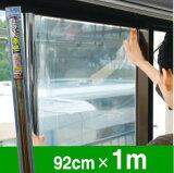 贅沢な効果揃ってます!UVカット+目かくし+断熱効果腰高窓に最適なマジックミラー調フィルムM92cm×1mJIS規格合格品