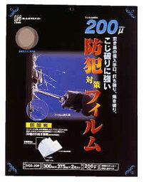 多積層の強い防犯フィルム200μ375mm×300mm×2枚入