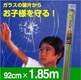 ガラスの飛散防止地震対策品防災フィルムL92cm×1.85mJIS規格合格品