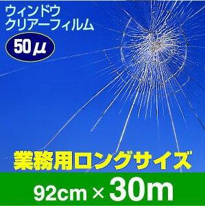 防災フィルム92cm×30m商品写真
