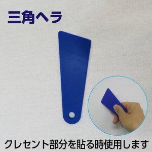 クレセント部分を貼る時に使用の三角へら
