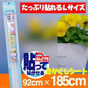 半透明のはがせる目かくしシート92cm×185cm商品写真