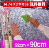 2本セット半透明のUVカットシール光やわらか目かくしシートM92cm×90cm×2本窓に貼る目隠し♪