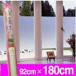 複層・網入りガラスに貼れる半透明のUVカットシール光やわらか目かくしシートL92cm×180cm