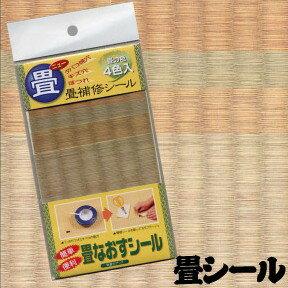 畳なおすシール/東洋テープ【4525172000017】