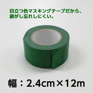 ふすま貼りに最適!マスキングテープ(深緑色)貼りやすく!はがしやすく!切りやすい