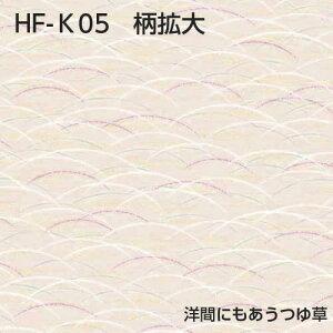 HF-K05洋間にもあうつゆ草