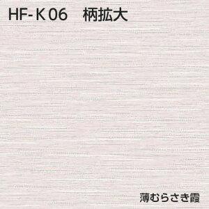 HF-K06薄むらさき霞