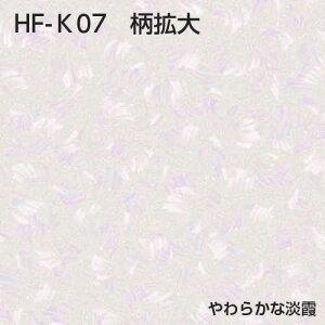 HF-K07やわらかな淡霞