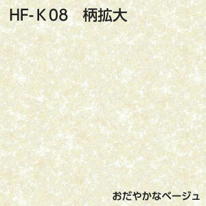 HF-K08おだやかなベージュ