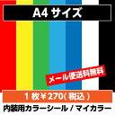 屋内用カラーシール店舗装飾・うちわ作りに!A4サイズ【ネコポス発送】同梱不可