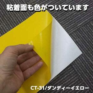 屋内用カラーシールマイカラータック業務用サイズ:92cm×20m裏紙にマス目つきで貼りやすい【送料無料】