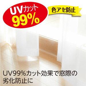 UVカット99%