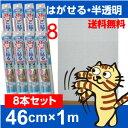 8本セット【はがせるタイプ】猫の爪とぎ防止シートS半透明だから貼っても目立たない46cm×1m×8本セットペット壁保護シートキズ汚れ防止シート